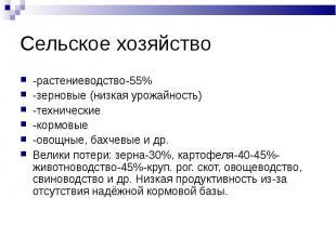 Сельское хозяйство -растениеводство-55%-зерновые (низкая урожайность)-технически