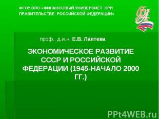 ЭКОНОМИЧЕСКОЕ РАЗВИТИЕ СССР И РОССИЙСКОЙ ФЕДЕРАЦИИ (1945-НАЧАЛО 2000 ГГ.)