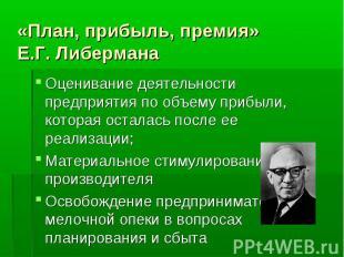«План, прибыль, премия» Е.Г. Либермана Оценивание деятельности предприятия по об
