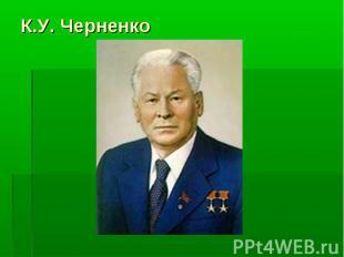 К.У. Черненко
