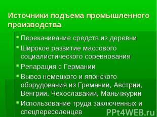 Источники подъема промышленного производства Перекачивание средств из деревниШир