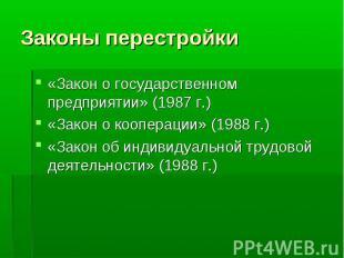 Законы перестройки «Закон о государственном предприятии» (1987 г.)«Закон о коопе