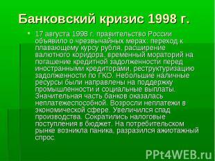 Банковский кризис 1998 г. 17 августа 1998 г. правительство России объявило о чре