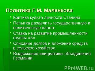 Политика Г.М. Маленкова Критика культа личности СталинаПопытка разделить государ