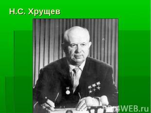 Н.С. Хрущев