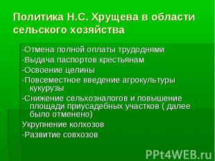 Политика Н.С. Хрущева в области сельского хозяйства -Отмена полной оплаты трудод