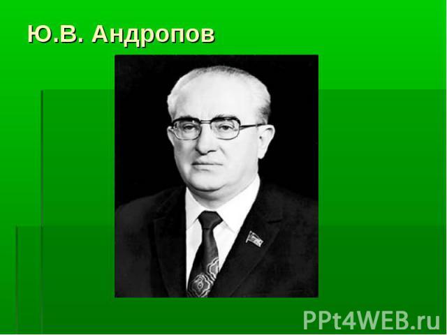 Ю.В. Андропов
