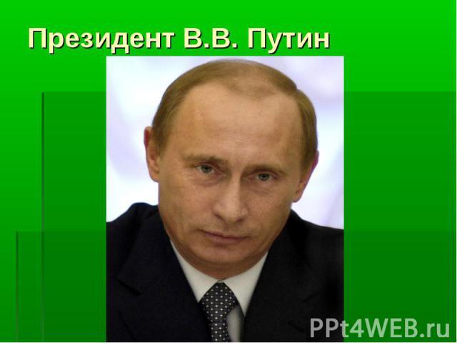 Президент В.В. Путин