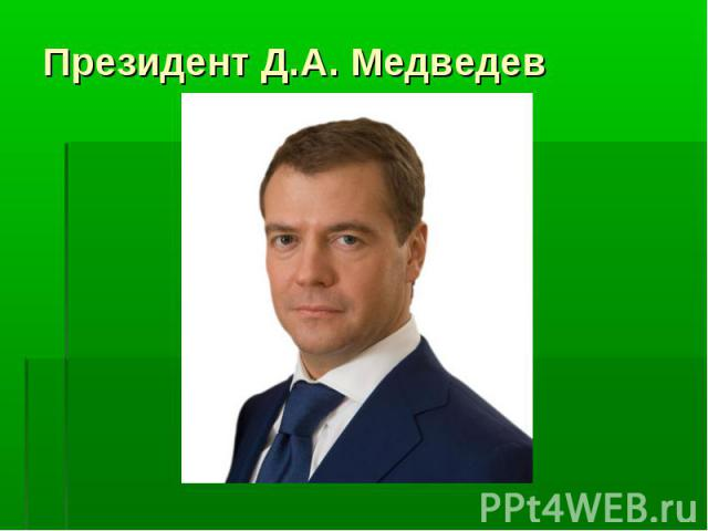 Президент Д.А. Медведев