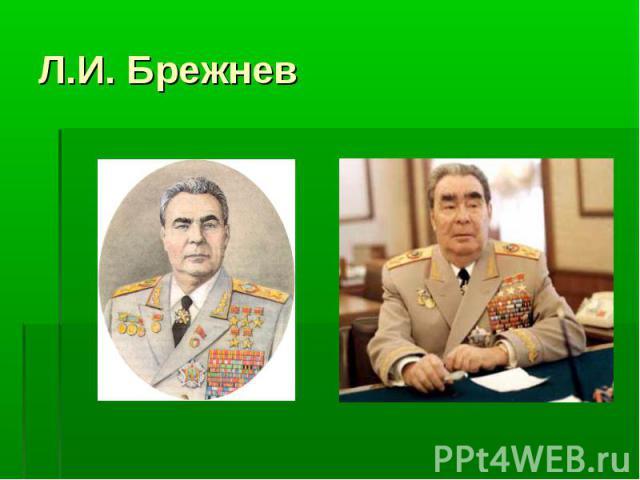 Л.И. Брежнев