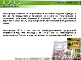 SELA Корпорация занимается разработкой и дизайном моделей одежды, а так же произ
