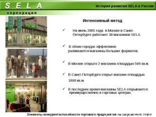 Интенсивный метод На июнь 2005 года в Москве и Санкт-Петербурге работают 38 мага