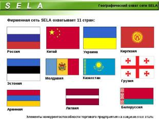 Фирменная сеть SELA охватывает 11 стран:
