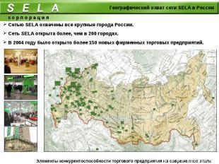 Сетью SELA охвачены все крупные города России. Сеть SELA открыта более, чем в 20