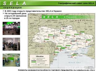 В 2003 году открыто представительство SELA в Украине На сегодняшний день открыто