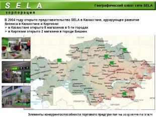 В 2004 году открыто представительство SELA в Казахстане, курирующее развитие биз