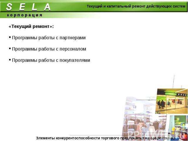 «Текущий ремонт»: Программы работы с партнерами Программы работы с персоналом Программы работы с покупателями