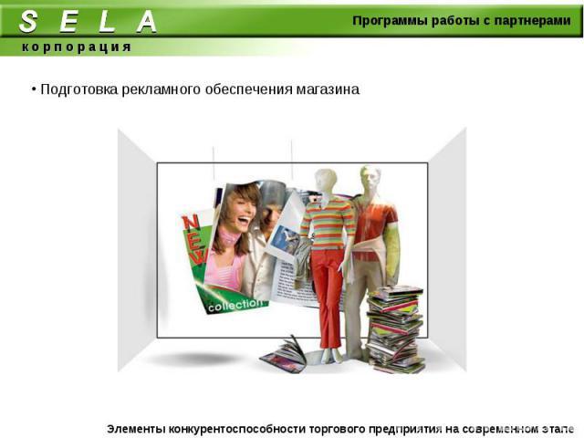 Подготовка рекламного обеспечения магазина