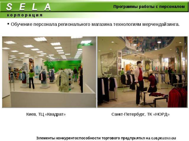 Обучение персонала регионального магазина технологиям мерчендайзинга.Киев, ТЦ «Квадрат» Санкт-Петербург, ТК «НОРД»