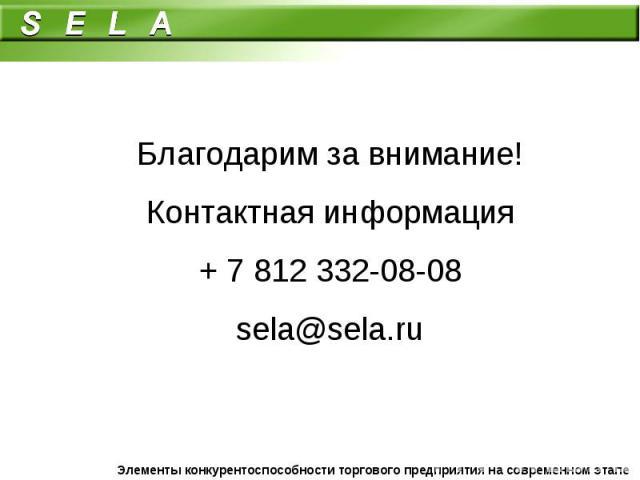 Благодарим за внимание!Контактная информация+ 7 812 332-08-08sela@sela.ru