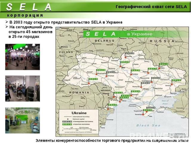 В 2003 году открыто представительство SELA в Украине На сегодняшний день открыто 45 магазинов в 25-ти городах