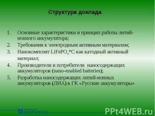 Структура доклада Основные характеристики и принцип работы литий-ионного аккумул