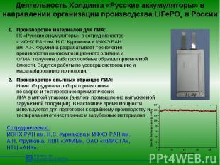 Деятельность Холдинга «Русские аккумуляторы» в направлении организации производс