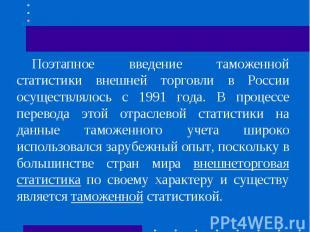 Поэтапное введение таможенной статистики внешней торговли в России осуществлялос
