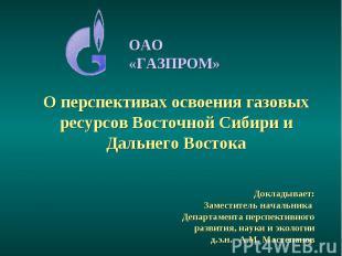 О перспективах освоения газовых ресурсов Восточной Сибири и Дальнего ВостокаДокл