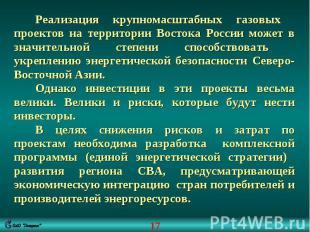 Реализация крупномасштабных газовых проектов на территории Востока России может