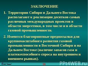 ЗАКЛЮЧЕНИЕТерритории Сибири и Дальнего Востока располагают к реализации десятков