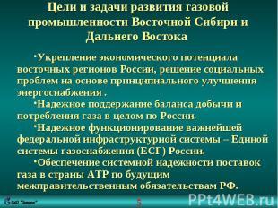 Цели и задачи развития газовой промышленности Восточной Сибири и Дальнего Восток