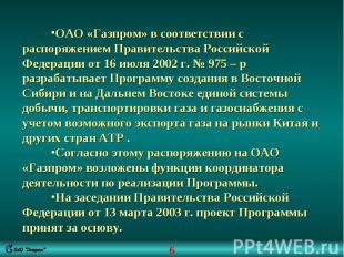 ОАО «Газпром» в соответствии с распоряжением Правительства Российской Федерации
