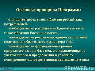 Основные принципы Программыприоритетность газоснабжения российских потребителей,