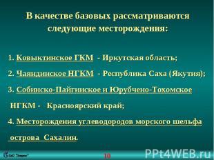 В качестве базовых рассматриваются следующие месторождения:1. Ковыктинское ГКМ -