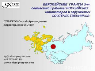 ЕВРОПЕЙСКИЕ ГРАНТЫ для совместной работы РОССИЙСКИХ инноваторов и зарубежных СОО