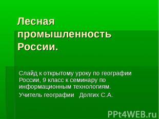 Лесная промышленность России. Слайд к открытому уроку по географии России, 9 кла