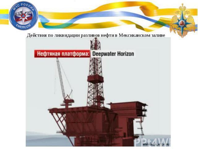 Действия по ликвидации разливов нефти в Мексиканском заливе