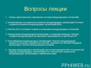 Вопросы лекции Общая характеристика современных акторов международных отношений.