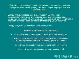 4. Определение международной организации, ее правовая природа. Порядок создания