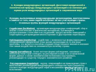 6. Функции международных организаций. Дихотомия юридической и политической приро