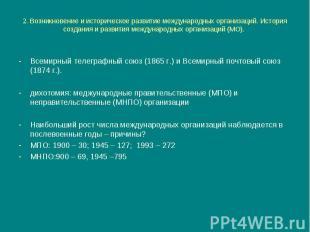 2. Возникновение и историческое развитие международных организаций. История созд