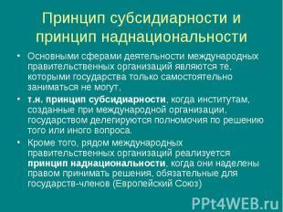 Принцип субсидиарности и принцип наднациональности Основными сферами деятельност