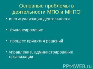 Основные проблемы в деятельности МПО и МНПО институализация деятельности финанси
