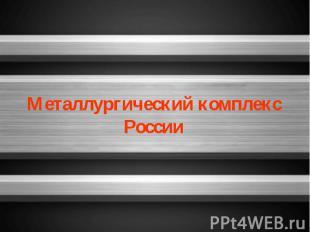Металлургический комплекс России