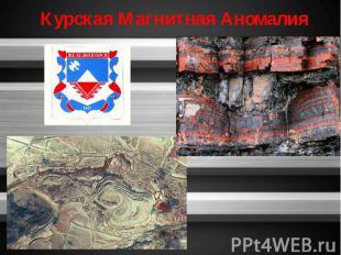 Курская Магнитная Аномалия