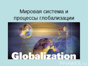 Мировая система и процессы глобализации