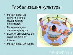 Глобализация культуры Международные экологические и пацифистские организацииМежд