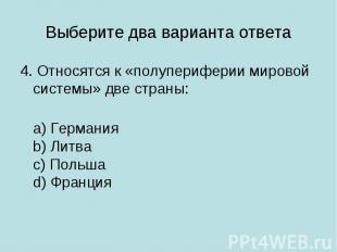 Выберите два варианта ответа 4. Относятся к «полупериферии мировой системы» две