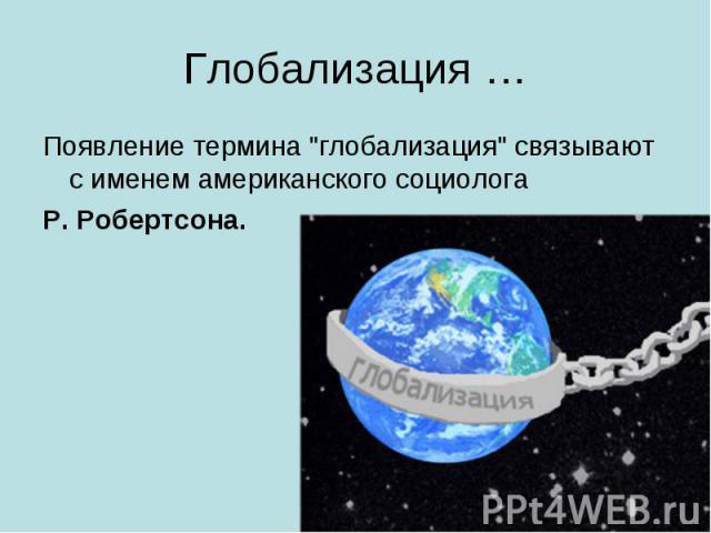 Глобализация … Появление термина